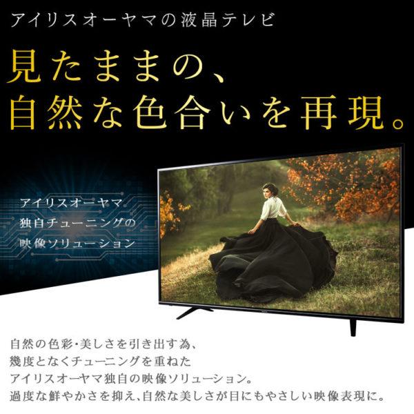アイリスオーヤマ4KテレビLUCA 自然な色合い