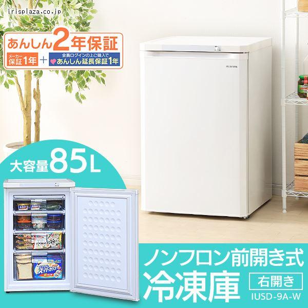 アイリスオーヤマの冷凍・冷蔵庫3