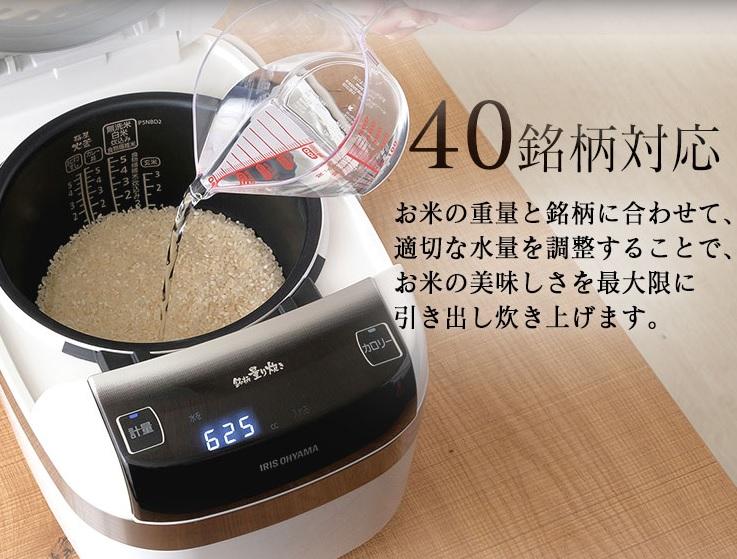 アイリスオーヤマ炊飯器の違い銘柄炊き