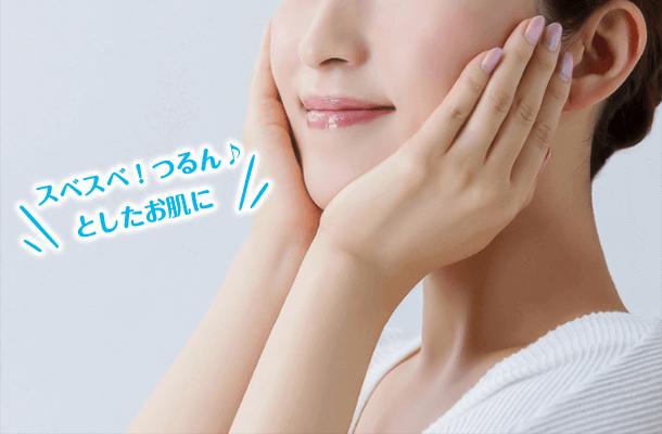 ニキビ肌の改善も可能