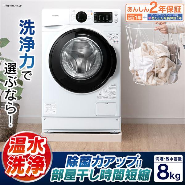 【FL81R-W】アイリスオーヤマのドラム式洗濯機口コミや評判は?(8.0kg洗濯機)