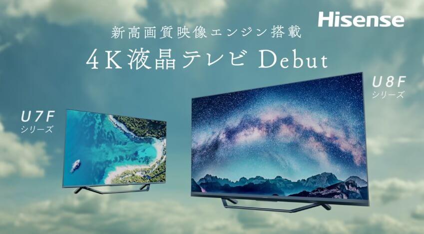 Hisense(ハイセンス)4Kチューナー内蔵テレビ【U8FとU7Fの違い】