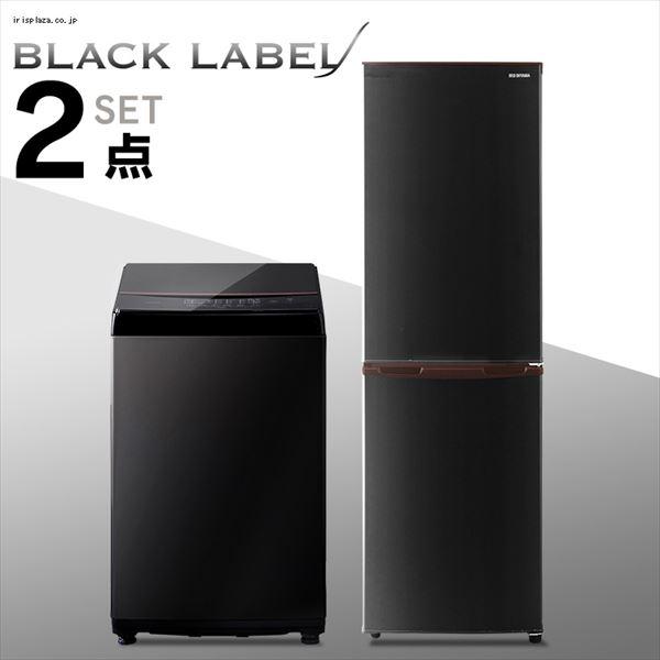家電2点セット/ブラックレーベル