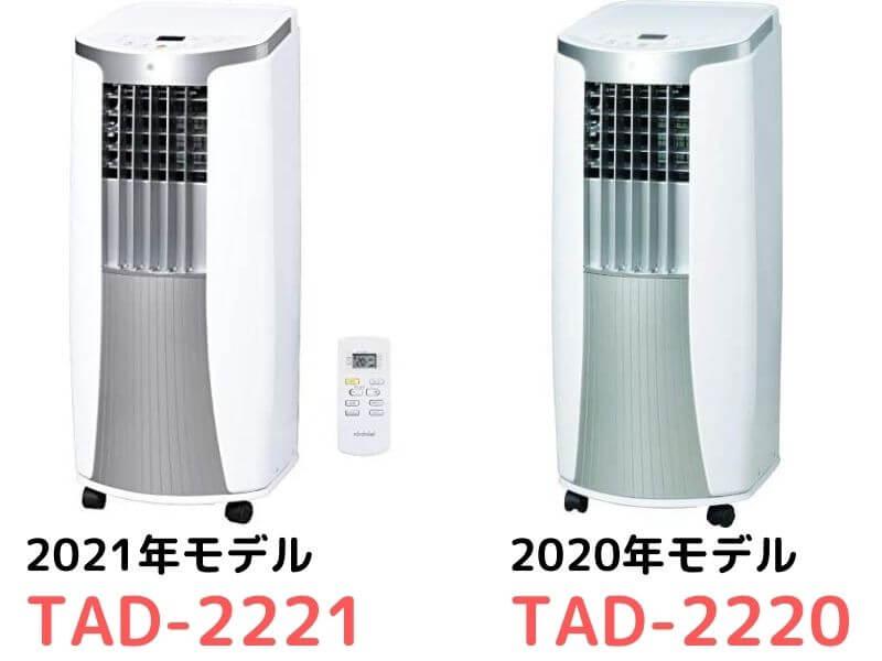 TAD-2220とTAD-2221の違い