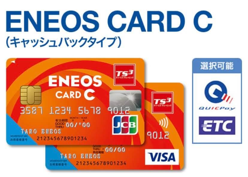 eneos-card-c