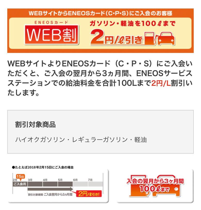 eneos-card-web