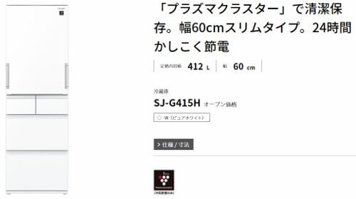 シャープ SJ-G415H