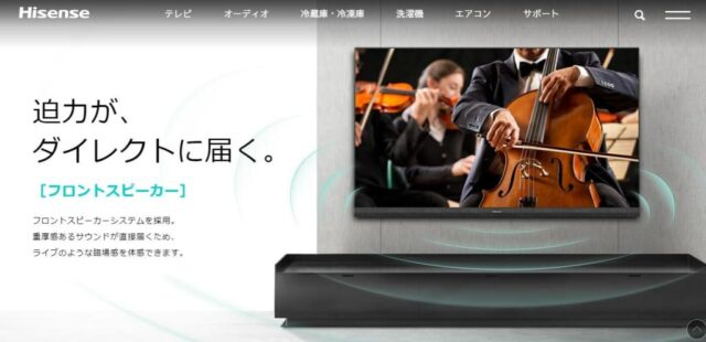 【クリアなサウンド】Hisense(ハイセンス)の新型テレビU7F・U8F