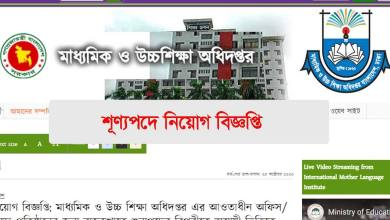 4032 Govt Jobs Opportunity Published by DSHE BD - Apply Now