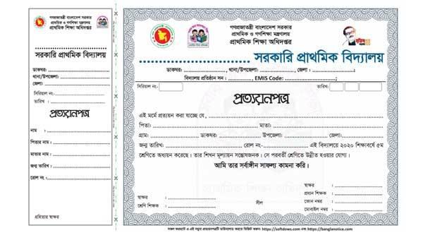 PECE Certificate or Primary Prottoyon Potro 2020 Format 02: