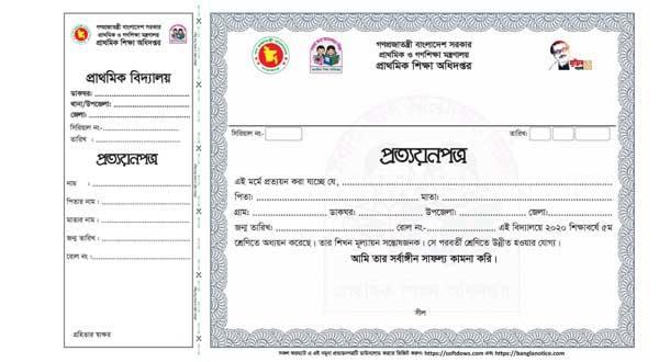 PECE Certificate or Primary Prottoyon Potro 2020 Format 03: