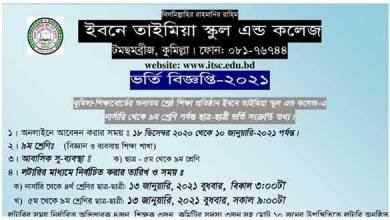 IBN Taimiya School and College Comilla 2021 Admission Circular