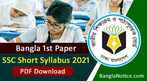 SSC 2021 Bangla 1st Paper Revised Short Syllabus PDF