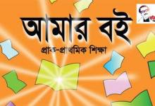 Pre-Primary 2021 All PDF Book By NCTB - Amar Boi and Golper Boi
