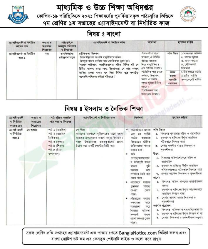 Class Seven 1st Week Bangla and Islam & Moral Education Assignment
