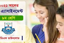 Class 9 Assignment 1st Week 2021 by DSHE PDF Download