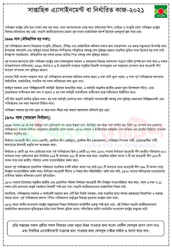 Best Answer of Class 9 Bangladesh and Global Studies 1st Assignment 2021 Page One