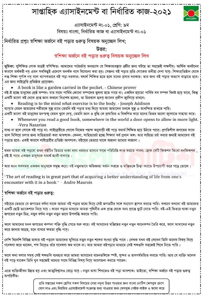 Class 9 Bangla 1st Assignment Answer বই পড়ার গুরুত্ব
