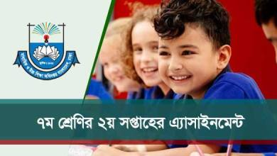 Class Seven 2nd week Bangladesh and Global Studies BGS assignment 2021 JPG and PDF, Class Seven 2nd week English assignment 2021 JPG and PDF, 2nd Week Assignment for Class 7 English, Bangladesh & Global Studies