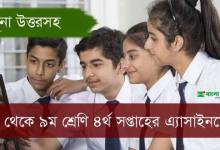 4th Week Assignment and Answer for Class 6, 7, 8, and 9 by dshe.gov.bd