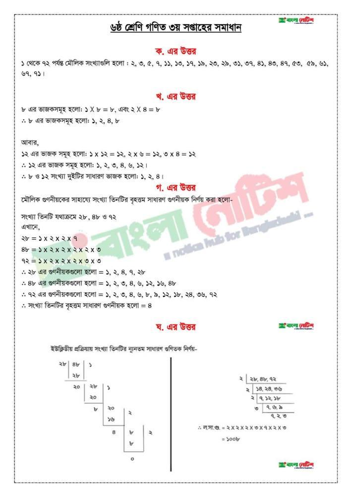 The Best Answer for Class 6 3rd Week Mathematics (Math) 2021 Part 1