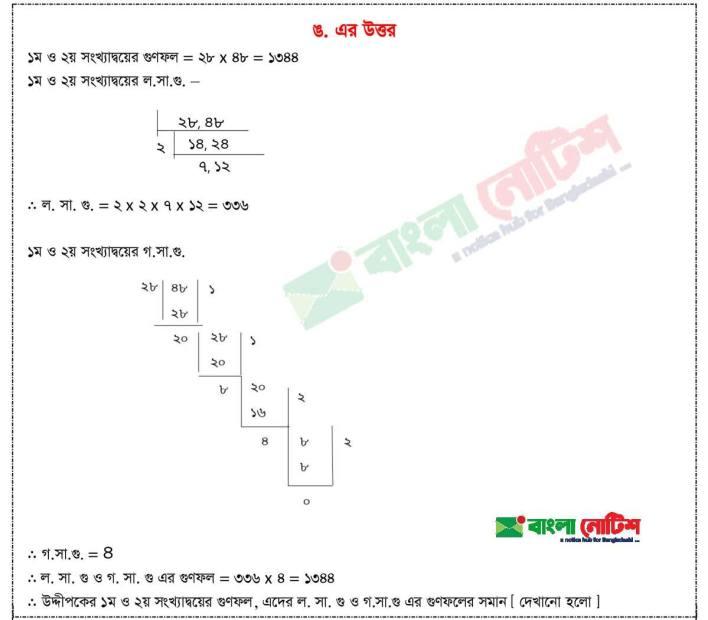 The Best Answer for Class 6 3rd Week Mathematics (Math) 2021 Part 2