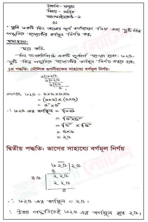 Answer for the Question 1 of class 7 3rd assignment Math,