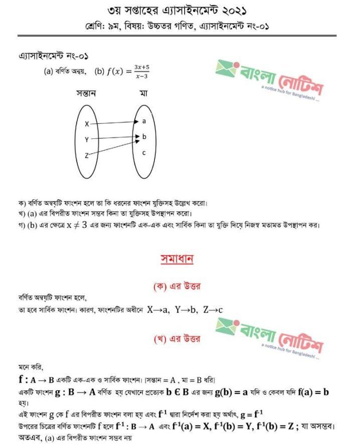 best Answer for Class Nine 3rd Week Higher Math of 2021 Part One