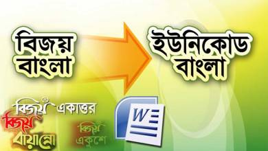 Bangla Web Tool Bijoy to Unicode Convert Best 2 Simple Steps