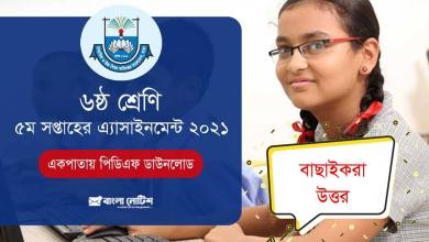 Best Answers for Class Six 5th Week Assignment 2021 - Bangla - Work and Life Oriented Education