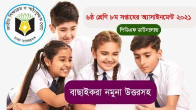 Class 6 Assignment 8th Week 2021 English, Arts and Craft with Best Answer, simanto bank, bmcc, youi, freshdesk, bpsc website, oj, bitcoin news, bmp, bwin, alamy, lse, action jasmine, faa, mirrorgo, walton microwave oven price in bangladesh, prothom alo online bangla newspaper, ucsb, banbeis gov bd, muktijoddha kalyan trust, gmx login, muktijoddha kalyan trust, jamuka bd, muktijoddha kalyan trust, modhu koi koi bish khawaila, prothom alo online bangla newspaper, erecruitment bb, chakrir khobor newspaper, vayne build, mirrorgo, kafir, prothom alo online bangla newspaper, mirajul moin joy, bongobondhu krishi university, pori moni facebook, totho montronaloy, dr lutfor rahman, prothom alo online bangla newspaper, lalon giti song, prothom alo online bangla newspaper, torrenz, prothom alo online bangla newspaper, czech couples, jhilmil project, modern herbal bd,