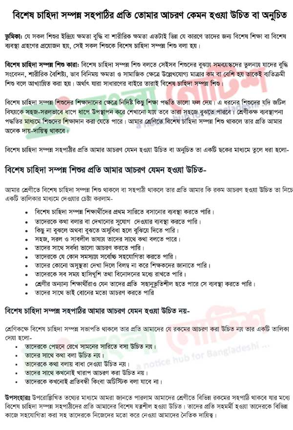 Class 6 5th Week Assignment 2021 Bangla Answer
