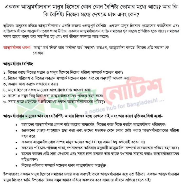 Class 6 Assignment Answer 5th Week Work and Life Oriented Education (Kormo and Jibon Mukhi Shikkha)