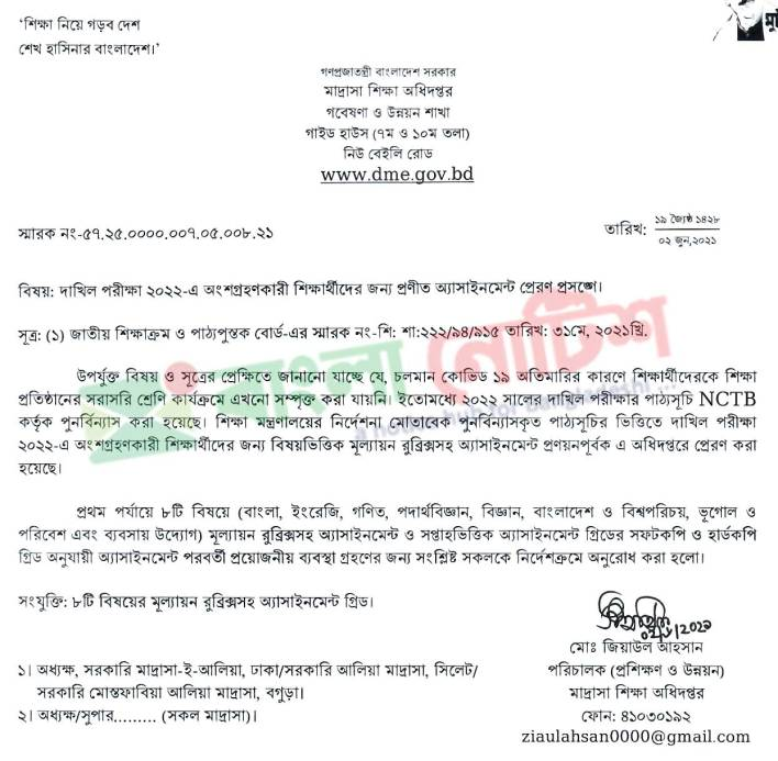 Dakhil 2022 Assignment for Madrasha Class 10 With Best Answers