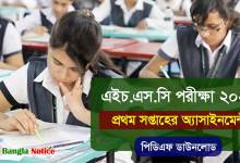 2022 HSC 1st Week Assignment for Class 12 PDF Free Download