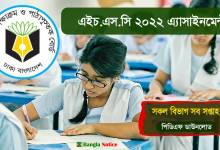 HSC 2022 Assignment or Class XII 2021 Assigned Task Best PDF for All Weeks