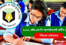 Class 12 Assignment Routine for HSC 2022 Best PDF Download