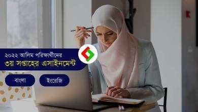 Alim 2022 Third Week Assignment
