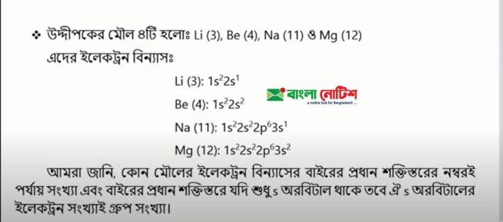 SSC Chemistry 3rd Week Assignment Answer