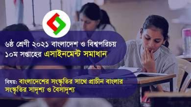 Class 6 Bangladesh & Global Study BGS Assignment Answer