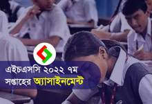HSC 7th Week Assignment 2022 PDF Download All Subjects