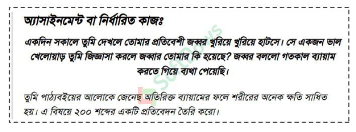 Class 7 Physical Education and Health Assignment Answer