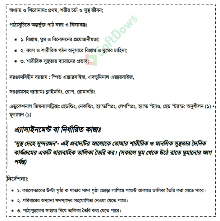 Class 8 Physical Education and Health Assignment Answer