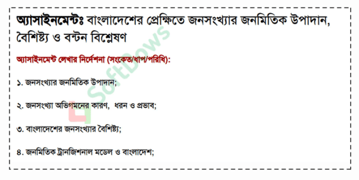 HSC 2021 Geography Assignment Answer 3rd Week