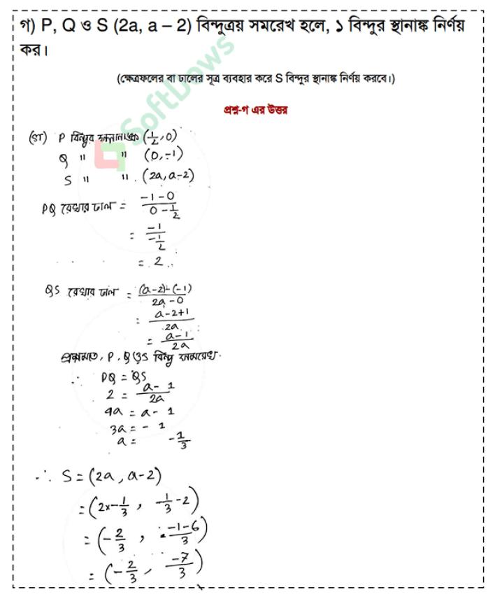 SSC Higher Math Assignment Answer 2021 4th Week