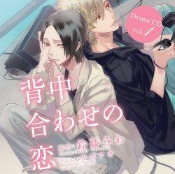 背中合わせの恋 Vol.1