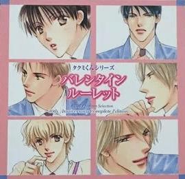 タクミくんシリーズ10th Anniversary Complete Edition3 バレンタインルーレット