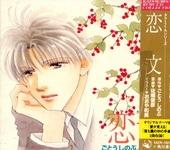 タクミくんシリーズ 03 恋文