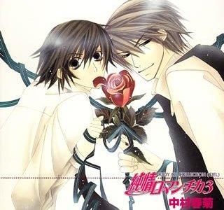 純情ロマンチカ 3