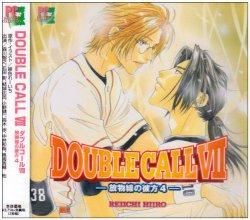 DOUBLE CALL 7 ~放物線の彼方4~
